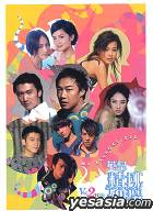 英皇精挑細選 MV Karaoke (DVD) Vol. 2