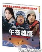 Midnight Eagle (VCD) (English Subtitled) (Hong Kong Version)