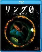 The Ring 0 - Bitrhday (Blu-ray) (Japan Version)