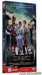 Sister (2016) (H-DVD) (Ep. 1-40) (End) (China Version)