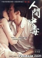 Obsessed (2014) (DVD) (Taiwan Version)
