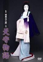 Tenshu Monogatari (DVD) (Japan Version)