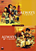 Always - Sunset On Third Street Twin Pack (DVD) (First Press Limited Edition) (English Subtitled) (Japan Version)