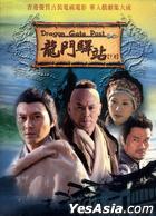龙门驿站 (DVD) (下套) (完) (台湾版)