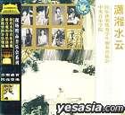 Tian Tian Yi Shu Zhong Yang Yin Le Xue Yuan Min Le Huo Jiang You Xiu Xue Sheng Du Zou Yin Le Hui  Xiao Xiang Shui Yun (Chin...