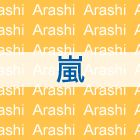 ARASHI LIVE TOUR 2016-2017 Are You Happy? (First Press Limited Edition) (Japan Version)