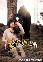 愛我別走 (又名: 伴你奔馳) (DVD) (台灣版)