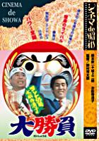 Cinema de Showa Conte 55go Kiyoko Suizenji no Oshobu (Japan Version)
