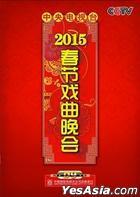2015 Chun Jie Xi Qu Wan Hui (DVD) (China Version)