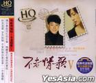 Ageless Love Song V HQCD (China Version)