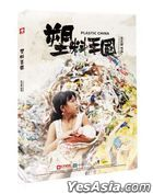 Plastic China (2016) (DVD) (Taiwan Version)