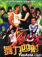 Shining Dancing (DVD) (English Subtitled) (Taiwan Version)