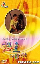 人生剧展-想画(我和我的家系列) (DVD) (台湾版)