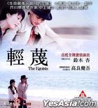 The Egoists (VCD) (Hong Kong Version)