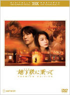 Metro ni Notte THX (DVD) (Premium Edition) (English Subtitled) (Japan Version)