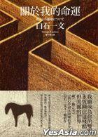 Guan Yu Wo De Ming Yun