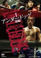 Under Dog The Movie Part 2 of 2 (DVD)(Japan Version)