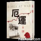 Korea at War (Commemorative edition)(Paperback Edition)