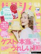 Zexy Fukushima Edition 05575-08 2020