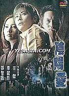 陰陽愛 - (DVD)