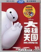 大英雄天團 (2014) (3D + 2D 雙碟版) (Blu-ray) (台灣版)