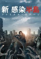 屍速列車:感染半島 (DVD) (日本版)