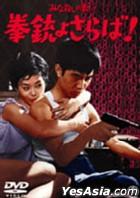 Kenjuu yo Saraba (From 'Minagoroshi no uta') (Japan Version)