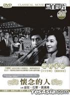 Classical Movie: Huai Nian De Ren (DVD) (Taiwan Version)