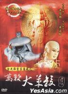 Jin Guang Pi Li Pu Sa Cang Yu Wan Jiao Da Ge Sha (DVD) (End) (Deluxe Edition) (Taiwan Version)