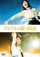 Idol no Namida Documentary of SKE48 (DVD) (Special Edition) (Japan Version)