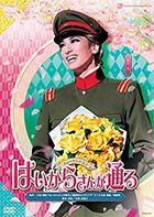 Hanagumi Daigekijo Kouen Musical Roman Haikara san ga Tooru (DVD)(Japan Version)