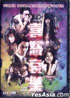 八步半喜怒哀樂 (2018) (DVD) (香港版)