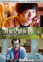 Brave Father Online: Our Story of Final Fantasy XIV (2019) (DVD) (English Subtitled) (Hong Kong Version)