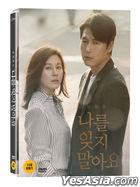 私を忘れないで (DVD) (韓国版)