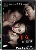 The Handmaiden (2016) (DVD) (Taiwan Version)