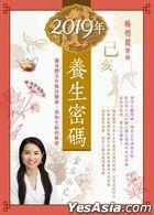 2019 Nian Yang Sheng Mi Ma: Rang Shen Ti Quan Nian Bao Chi Jian Kang, Yu Zhi Sheng Bing De Mi Mi