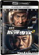 拆彈專家 2 (2020) (4K Ultra HD + Blu-ray) (香港版)