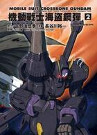 Mobile Suit Crossbone Gundam (Vol.2)