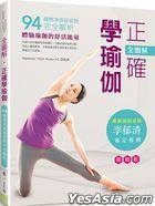 Quan Tu Jie‧ Zheng Que Xue Yu Jia ( Chang Xiao Ban ) ( Er Ban ) :94 Zhong Biao Zhun Yu Jia Zi Shi Wan Quan Jie Xi !