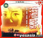 Qian Ying (VCD) (China Version)