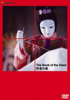Shisha No Sho (DVD) (Japan Version)