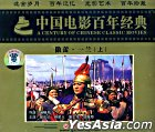 Ao Lei Yi Lan (VCD) (Part I & II) (China Version)