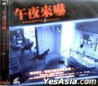 Paranormal Activity 2 (2010) (VCD) (Hong Kong Version)