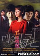 May Queen (DVD) (End) (Multi-audio) (MBC TV Drama) (Taiwan Version)