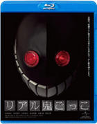 Real Oni Gokko (Blu-ray) (Japan Version)