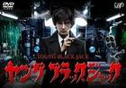 Young Black Jack (DVD) (Japan Version)