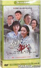 返城年代 (H-DVD) (經濟版) (完) (中国版)