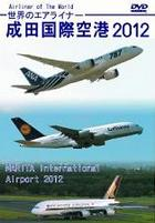 Sekai no Air Liner Narita Kokusai Kuko 2012 HD (DVD) (Japan Version)