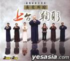 吴党所踪 - 上台鞠射 (2CD+2VCD)