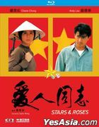 Stars & Roses (1989) (Blu-ray) (Remastered Edition) (Hong Kong Version)
